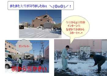 雪かき.jpg