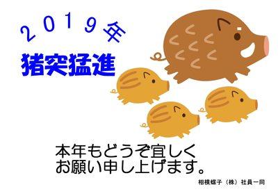 2019年、年始あいさつ.jpg