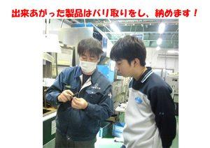 職業体験初日-バリ.jpg