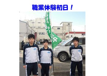 職業体験初日-旗.jpg