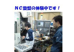 職業体験初日-NC.jpg