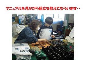 職業体験初日-2F.jpg