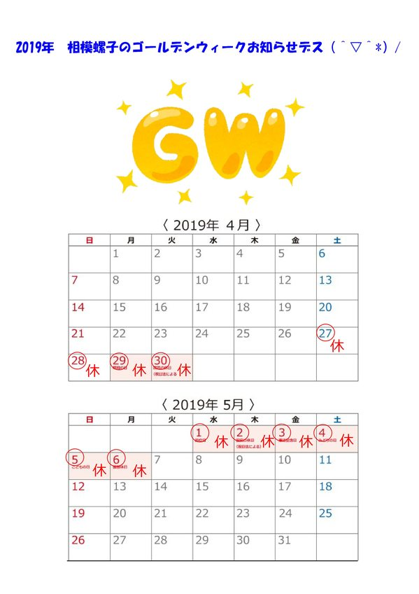 2019-GW-.jpg