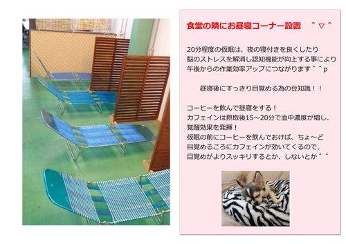 お昼寝スペース.jpgのサムネール画像