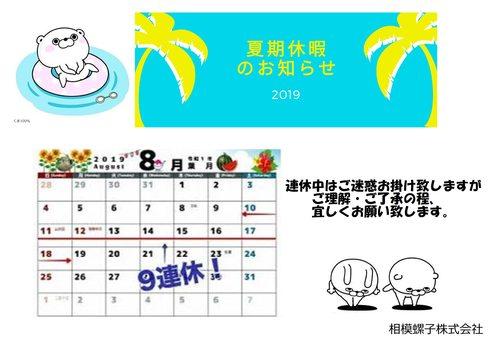 夏期休暇のお知らせ.jpg