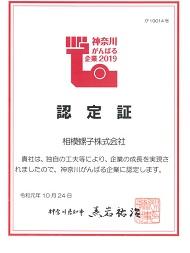 神奈川県がんばる企業認定証